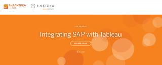 """Вебинар """"Интеграция SAP с Tableau»"""