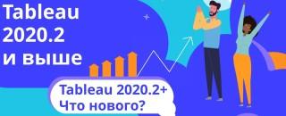 Обучение Tableau 2020.2 на русском языке