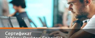 Сертификат Tableau Desktop Specialist — испытай себя!