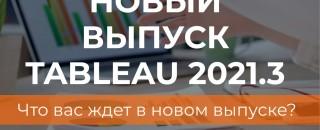 Скоро! Новый выпуск Tableau 2021.3