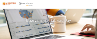 01.10.2020  Tableau day