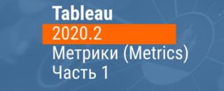 Tableau 2020.2 Метрики (Metrics), Часть 1