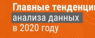 Главные тенденции анализа данных в 2020 году