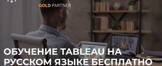 Обучение Tableau на русском языке. Начни обучение БЕСПЛАТНО