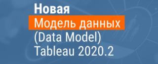 Новая модель данных (Data Model) Tableau 2020.2
