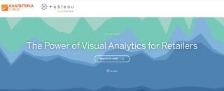 Возможности визуальной аналитики для Retail