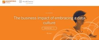 Прямой эфир «Влияние культуры данных на бизнес»