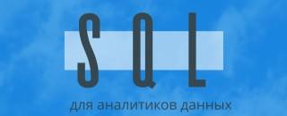 SQL для аналитика данных