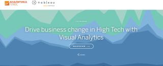 Управляйте изменениями в бизнесе в сфере высоких технологий с помощью Visual Analytics