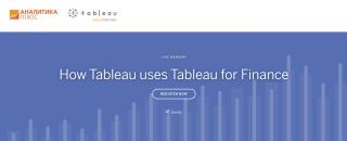 """Вебинар """"Как в компании Tableau используют программное обеспечение Tableau. Сфера финансов"""" от Tableau"""