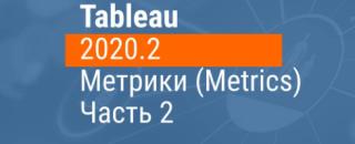 Tableau 2020.2 Метрики (Metrics), Часть 2