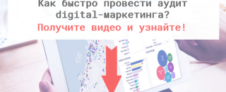 Интернет-маркетинг: как оценивать эффективность — шаблон сео