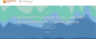 Осознайте всю мощь ваших данных с помощью Visual Analytics для финансовых услуг
