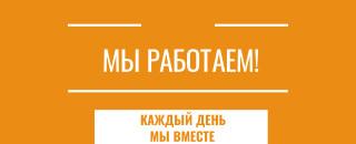 От команды АНАЛИТИКА ПЛЮС. Открытое письмо. 30 марта 2020 года.
